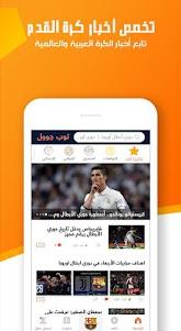 com.wekooratopgoal.football 1.3.80 screenshot 3