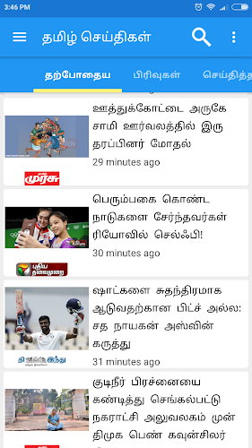 tamil news 2 2 screenshot 1