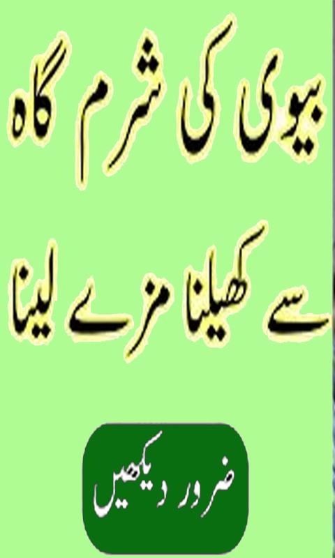 Aurat KI Sharmgah Se Kheelna 1 0 APK Download - Android Education Apps