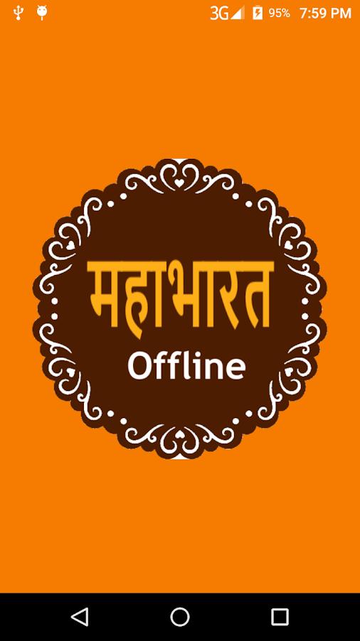 Mahabharat Katha Hindi Offline - महाभारत कथा