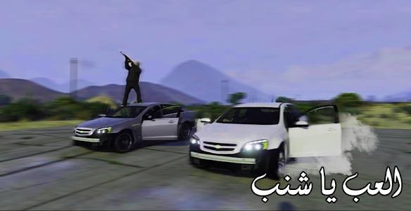 ملك تفحيط الهجولة الدول العربية 2.2 screenshot 3