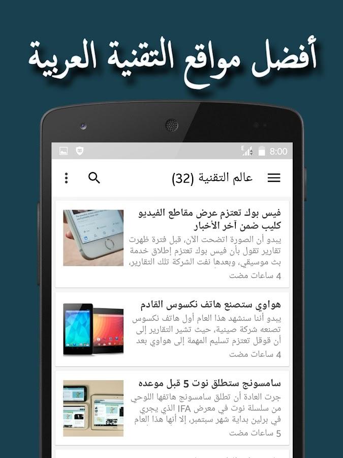 259e63737 cloud_download Download APK File · أخبار التقنية 5.6 screenshot 1 أخبار  التقنية 5.6 screenshot 2 ...