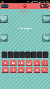 لعبة اسئلة الأنمي 1.0 screenshot 4