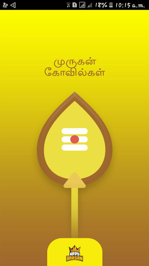 All Murugan Temples Images Songs Wallpaper 1 0 APK Download