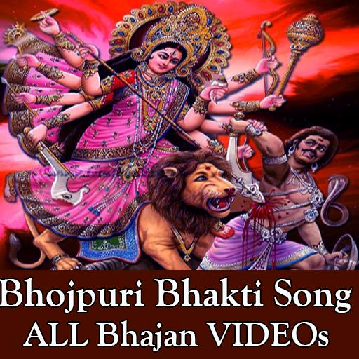 Bhojpuri bhakti gana video krishna bhakti song apk download.