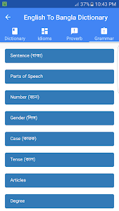 English To Bangla Dictionary english to bengali dictionary screenshot 5