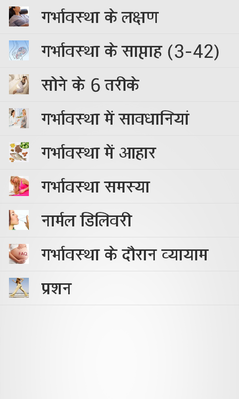 Pregnancy Tips In Hindi 12 Apk Download Android Health Fitness Apps