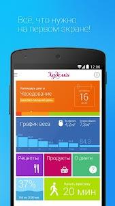 Худелка белково-овощная диета 1.79v7 screenshot 1