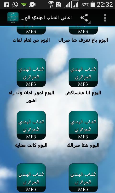 df2ac51a3 cloud_download Download APK File · اغاني الشاب الهندي الجزائري 2.0  screenshot 1 ...