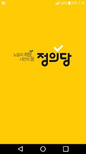 정의당 공식앱 1.5 screenshot 1