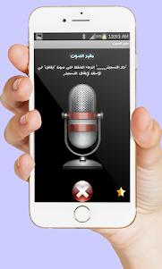 com.DadilApp.VoiceChangerAR 4.0 screenshot 2