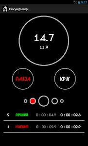 Секундомер 1.03 screenshot 2