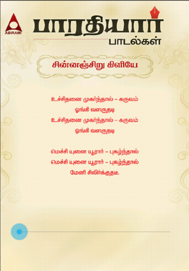 Bharathiyar songs in tamil movies free download