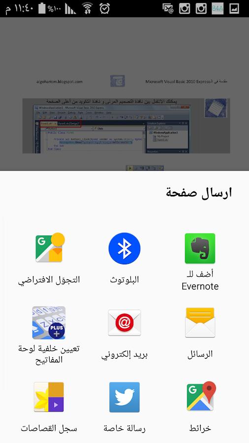 تعلم Visual Basic 2010 Express 2 0 APK Download - Android