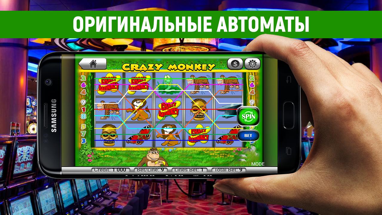 игровой клуб вулкан для андроид
