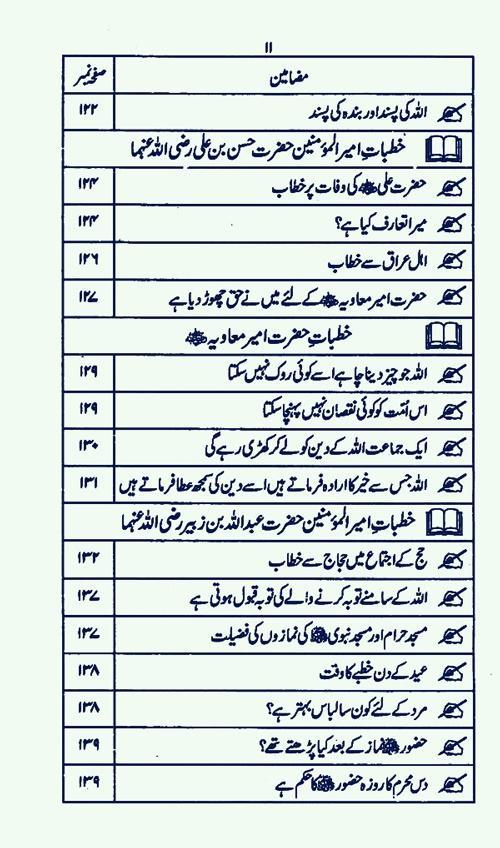 دانلود Khutbaat e Sahaba Karam Urdu 1 APK - برنامه های