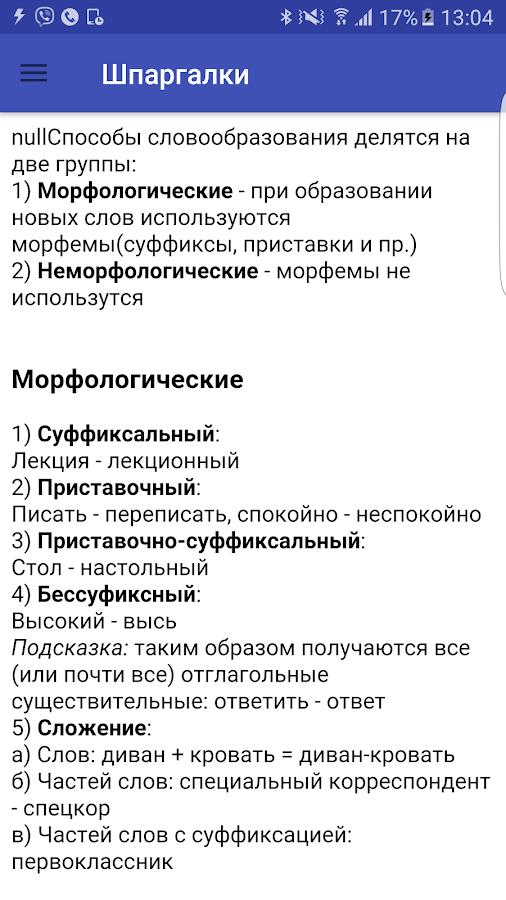 шпаргалка по русскому языку для андройд