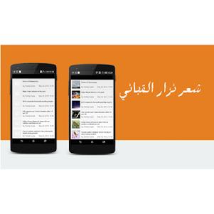 شعر نزار القباني 4.1 screenshot 1