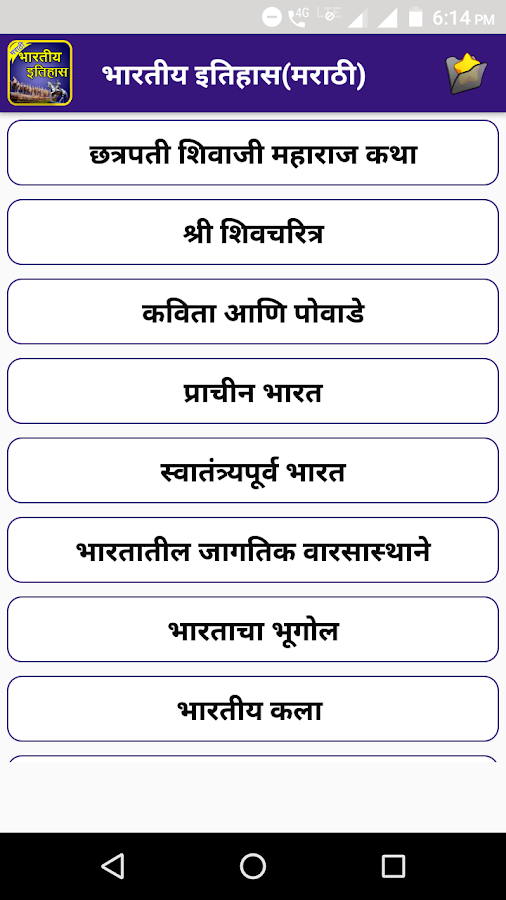 Indian History in Marathi 1 2 APK Download - Android Books