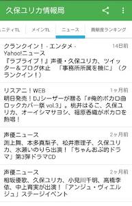久保ユリカ情報局 1.1.6 screenshot 3