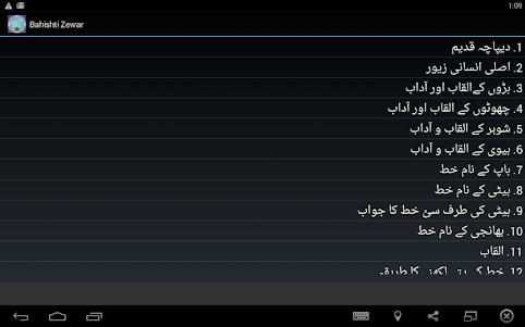 Bhishti Zewer App in Urdu 1.2 screenshot 2