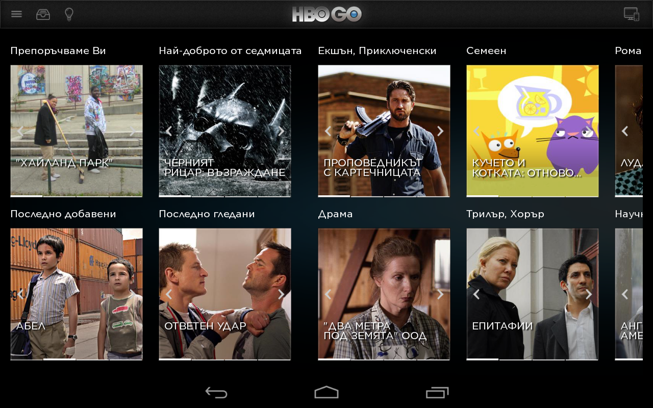 HBO GO Bulgaria APK Download - Android Entertainment Apps