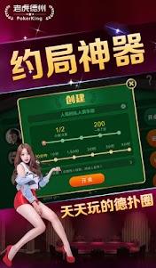 老虎德州扑克 1.035 screenshot 9