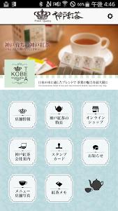神戸紅茶 公式アプリ 1.6.0 screenshot 1