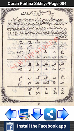 Quran Parhna Sikhiye 1 0 APK Download - Android Education Games