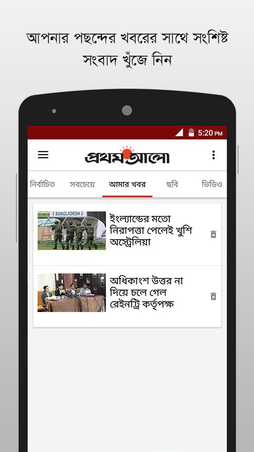 ... Bangla Newspaper – Prothom Alo 8.5 screenshot 3 ...