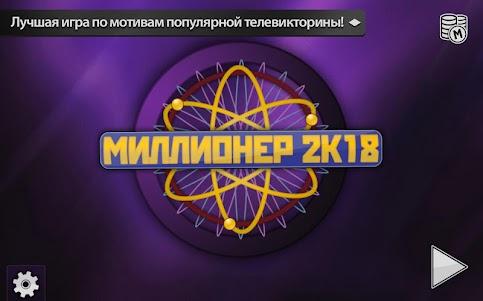 Millionaire 2K18 1.46 screenshot 8