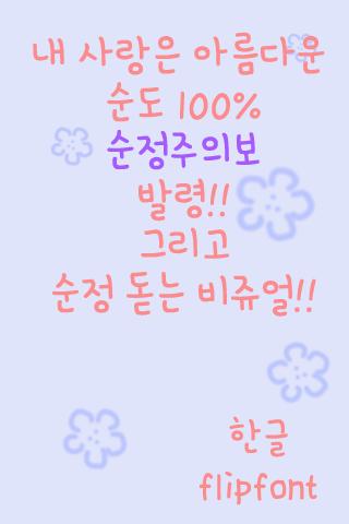 365Genuine™ Korean Flipfont 1 1 APK Download - Android Entertainment
