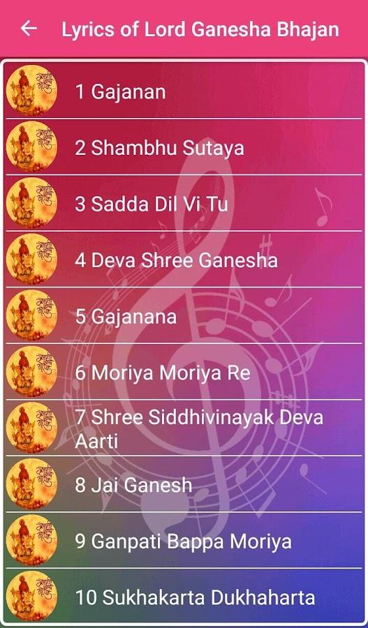 gannayak shankar mahadevan lyrics