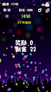 popstar 消灭星星 升级版 HD 1.12 screenshot 11
