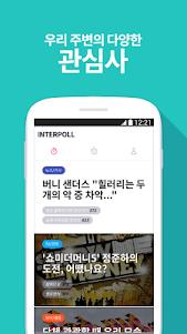 인터폴 - Interest Poll 1.1.3 screenshot 2
