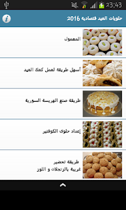 حلويات العيد مجربة 2016 2.0 screenshot 2