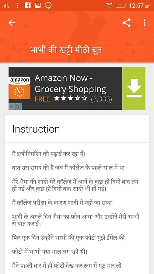 Devar Bhabhi Ki Sex Kahaniya 1 Apk Download - Android
