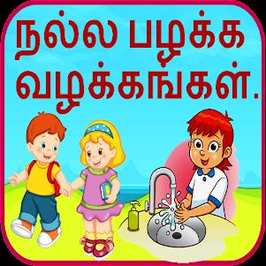 Good Habits in Tamil 1.18 screenshot 1