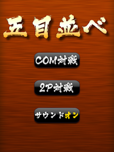 五目並べ 3.3 screenshot 7