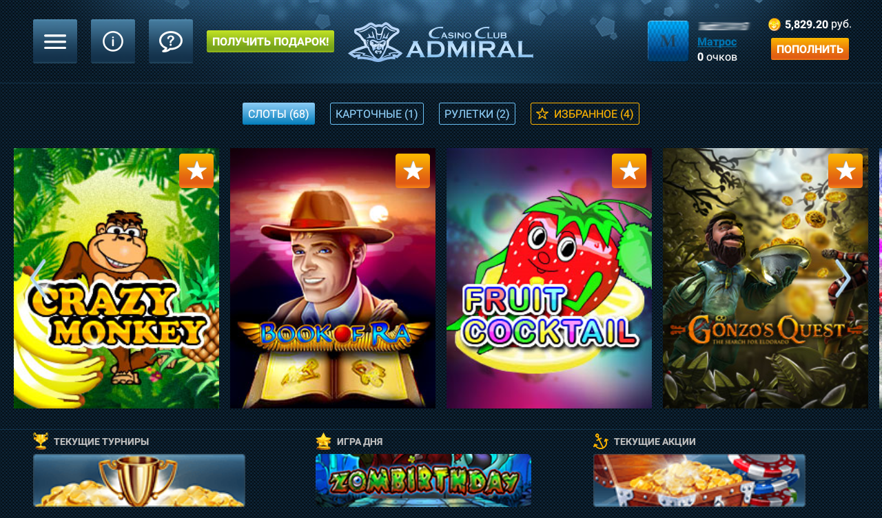 игры admiral x