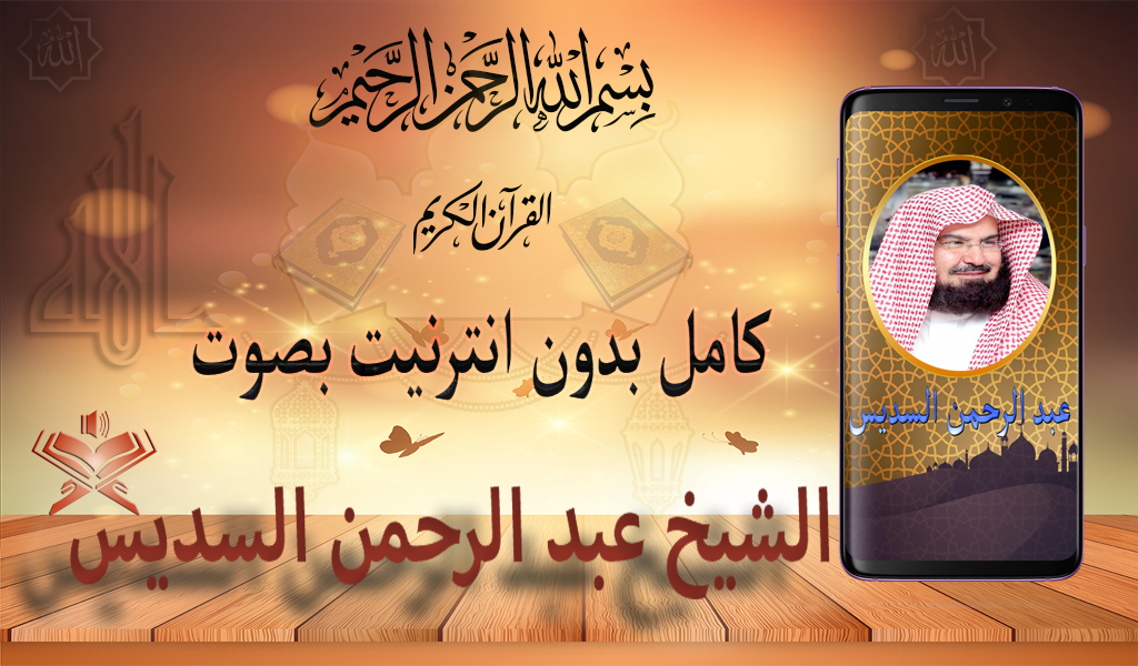 Sheikh Sudais Quran Full without Net MP3 1 1 APK Download