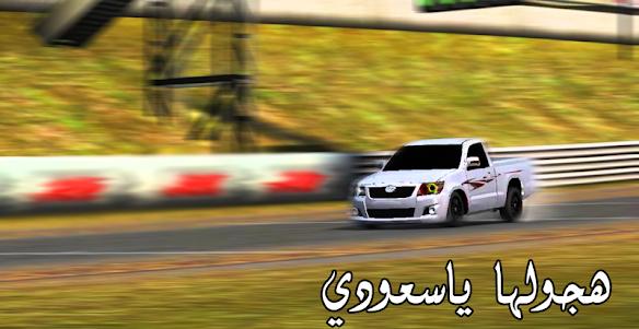 ملك تفحيط الهجولة الدول العربية 2.2 screenshot 1