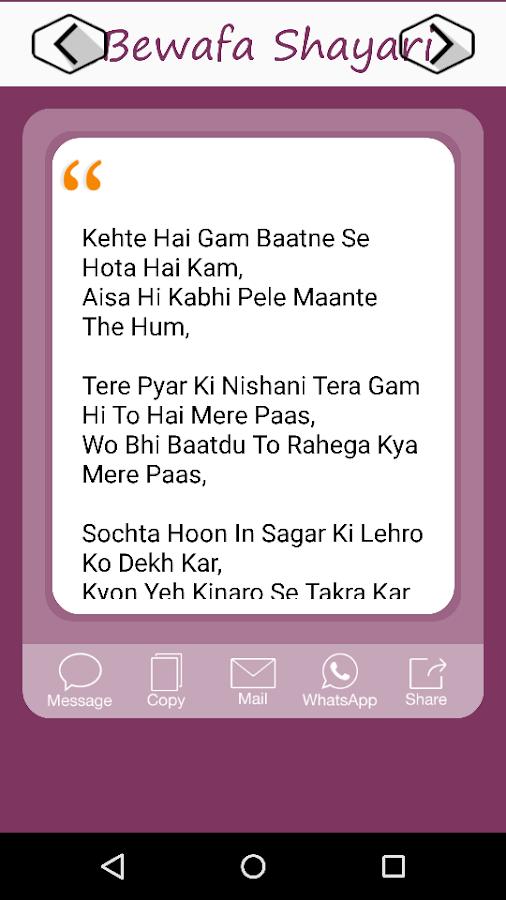 bewafa shayari status 1 0 APK Download - Android Lifestyle Apps