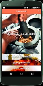 Samayal Tamil - சமையல் தமிழ் 1.0 screenshot 7