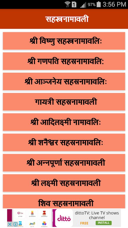 मराठी धार्मिक संग्रह   Marathi Dharmik Sangrah 1 3