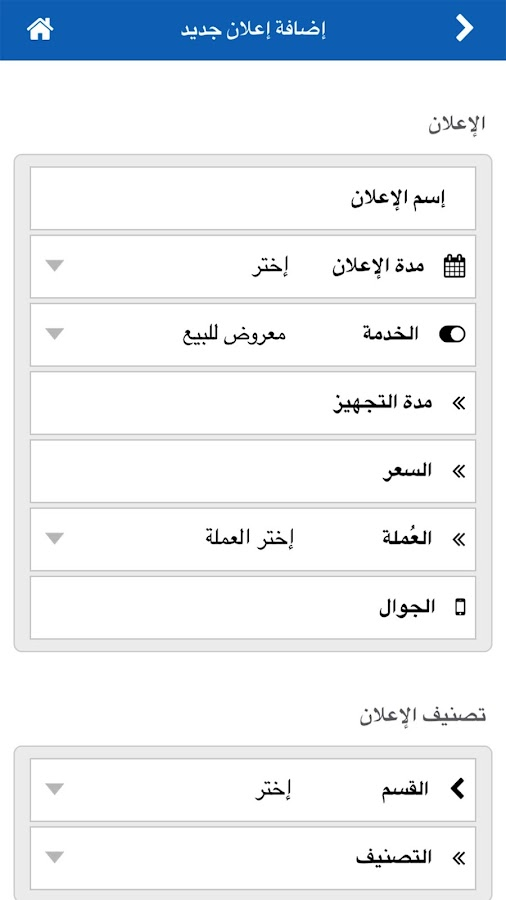 ddee285fa com.tqniyati.sooqmazad 6 APK Download - Android Shopping Apps