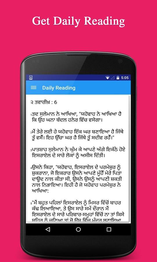 Punjabi Bible ( ਬਾਇਬਲ ) 2 2 APK Download - Android