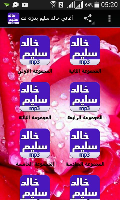 b1d0d0c89 cloud_download Download APK File · أغاني خالد سليم بدون نت 2.0 screenshot 1  ...
