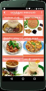 Samayal Tamil - சமையல் தமிழ் 1.0 screenshot 3