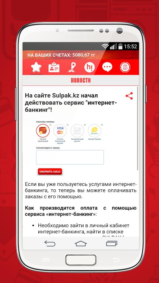 Sulpak 1.1.0 APK Download - Android Shopping Apps ce6c609e9d7d8